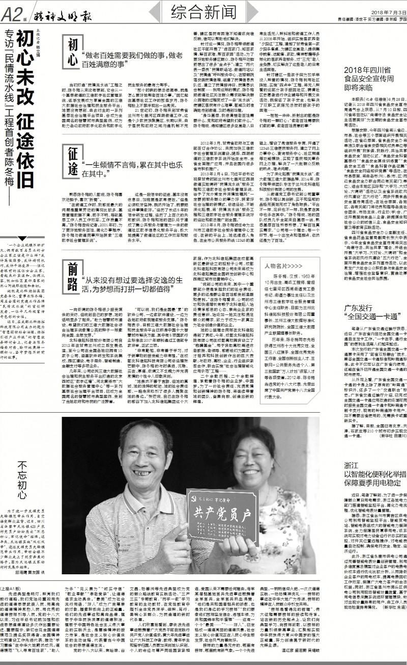2018.7.3精神文明报 书记专访.jpg
