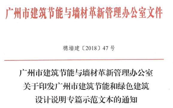 关于印发广州市建筑节能和绿色建筑设计说明专篇示范文本的通知