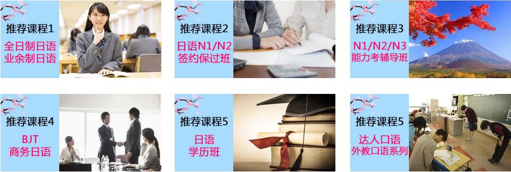 上海日语学习班