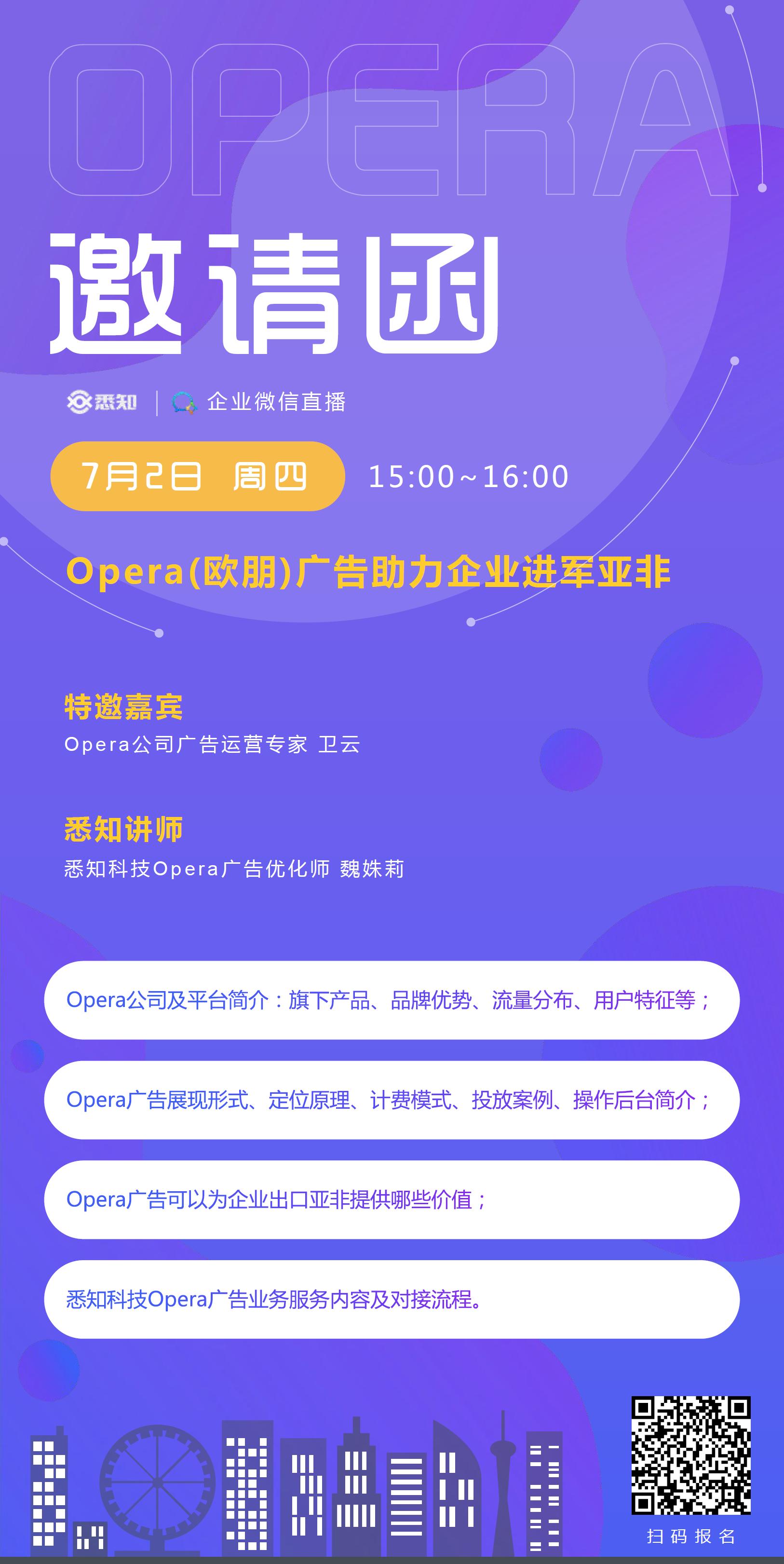 Opera邀请函.png