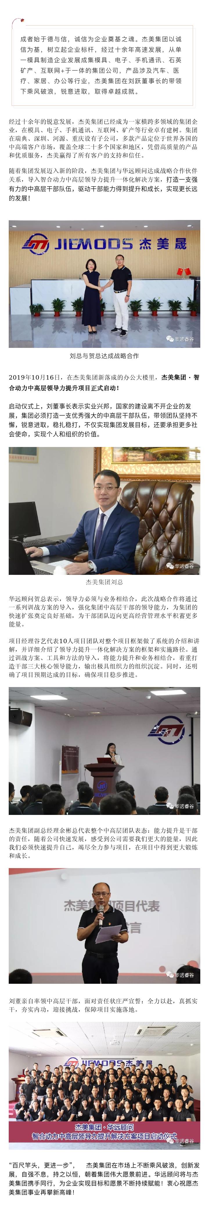 jiemeixiangmuqidong.png