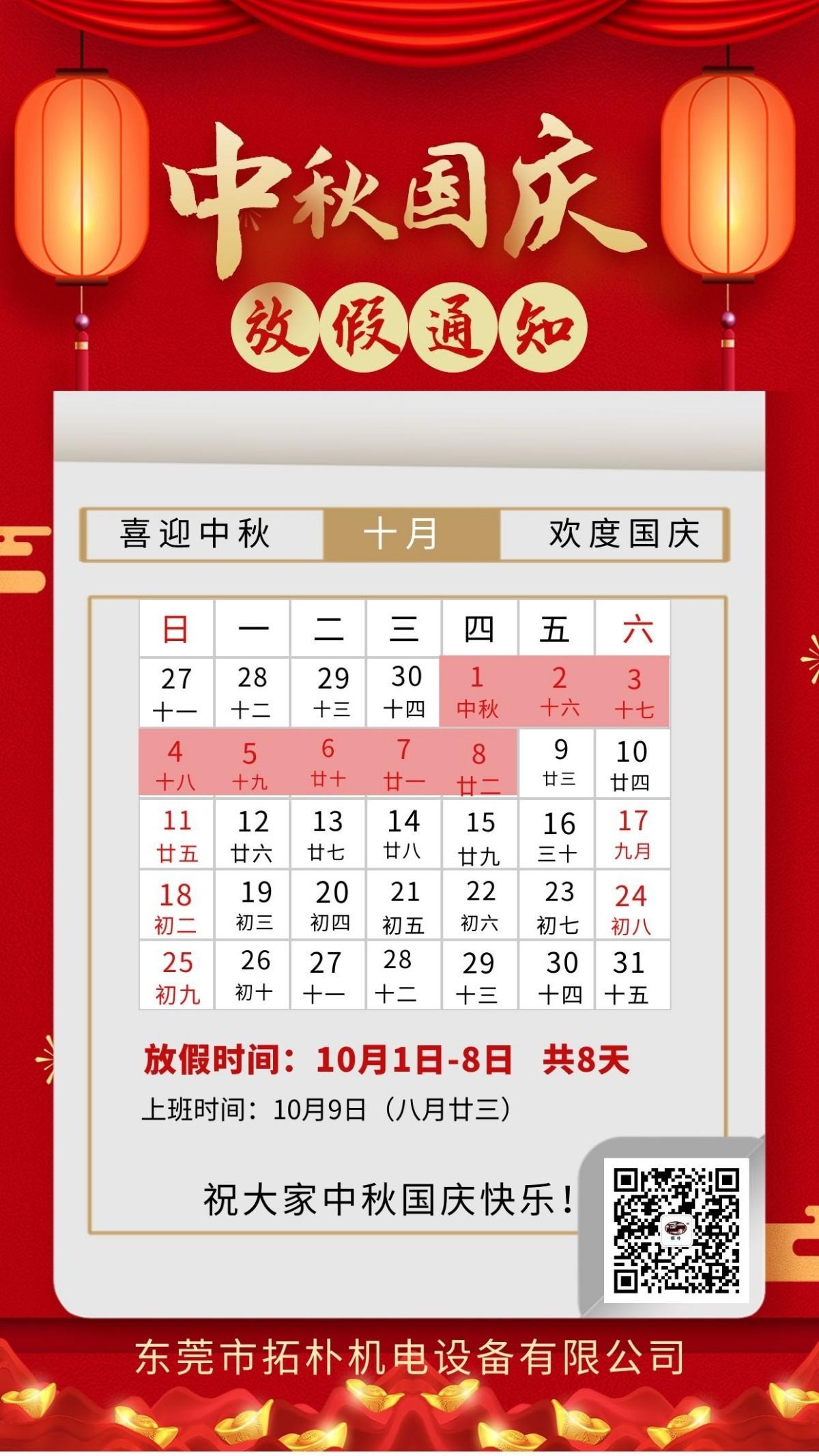 中秋国庆放假通知.jpg