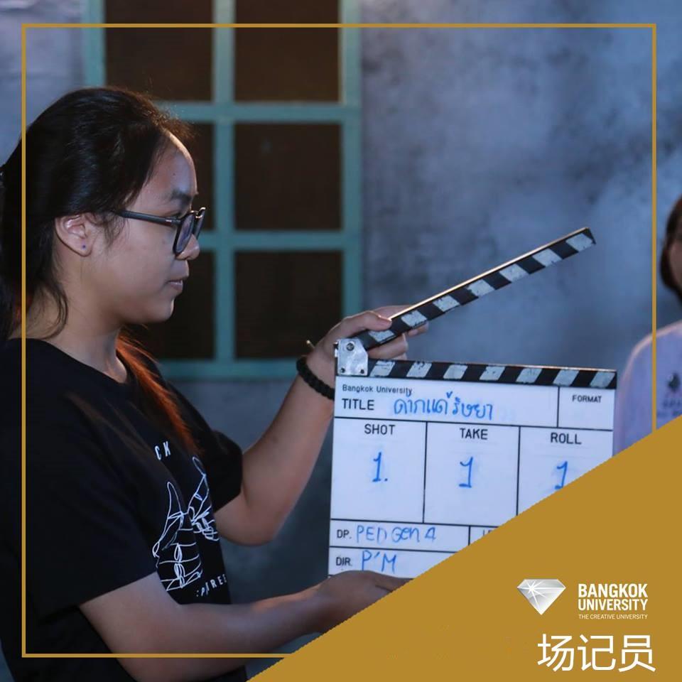 泰国留学 电影学和数字媒体专业学生毕业就业方向