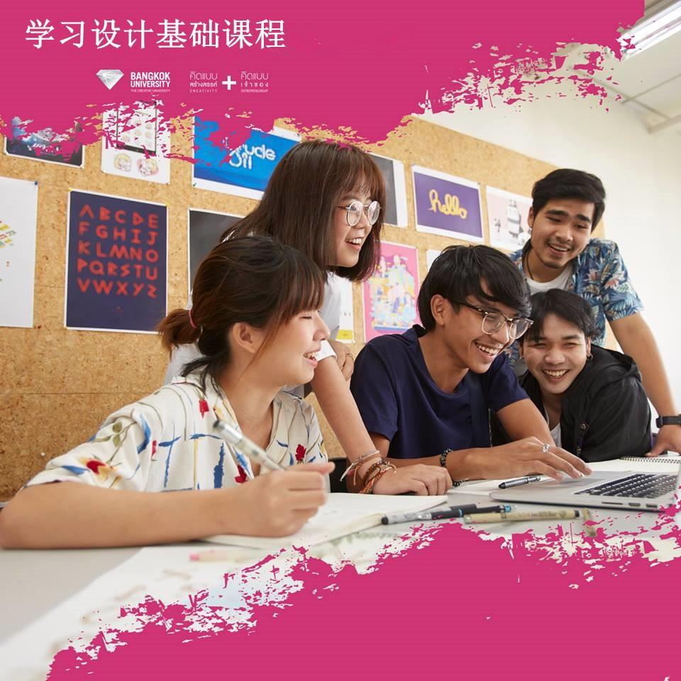 泰国留学 本科留学 艺术设计类专业推荐