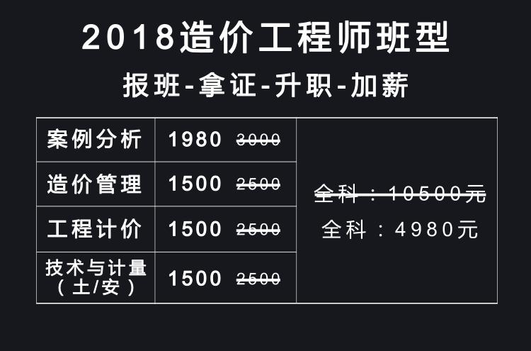 造价师班型_自定义px_2018.07.24.png