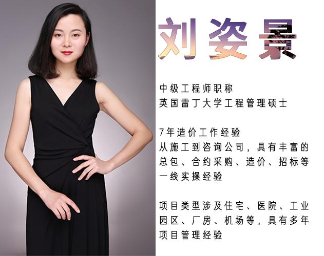 刘姿景老师_看图王2.png