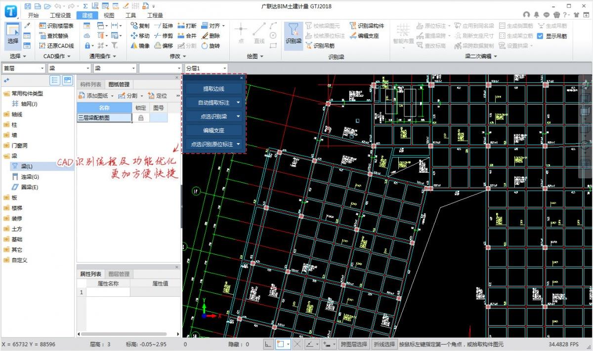 1-CAD识别优化.jpg