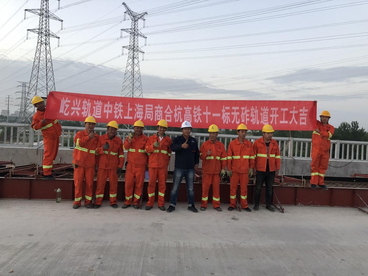 商合杭高铁中铁上海局十一标段无砟轨道开工大吉