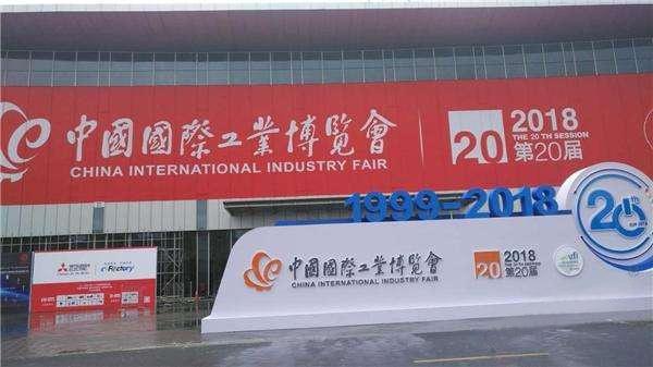 上海銘控 | 第二十屆中國國際工業博覽會圓滿落幕!