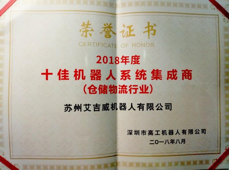 十佳集成商荣誉证书