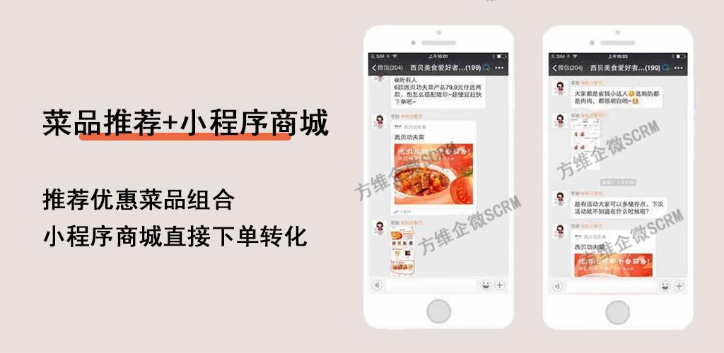 菜品推荐(水印).png