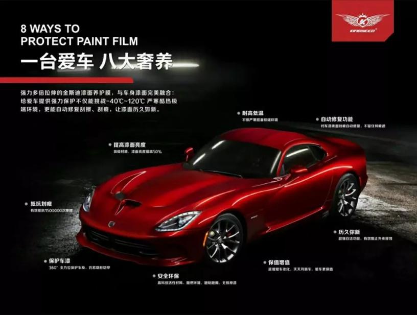 汽车漆面需要注意事项_隐形车厂家的发展