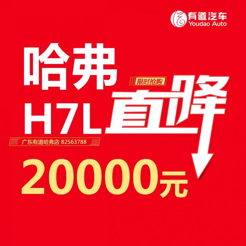 H7L.jpg