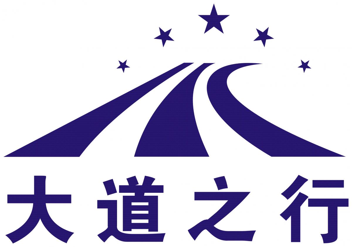 大道之行LOGO背景透明.png
