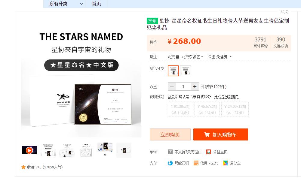 将通过星星命名权挖掘噱头营销项目公式