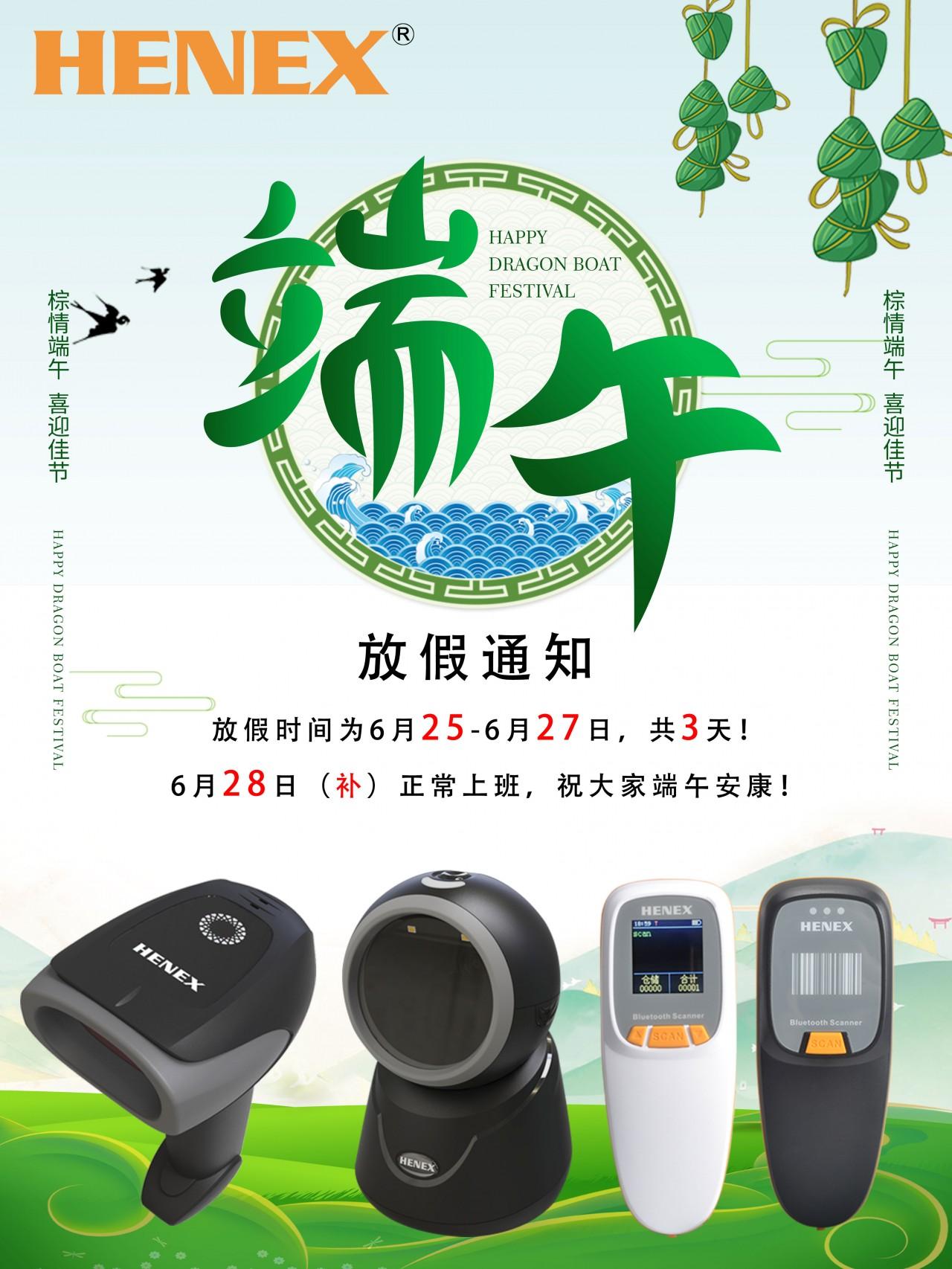 端午节节日海报.jpg