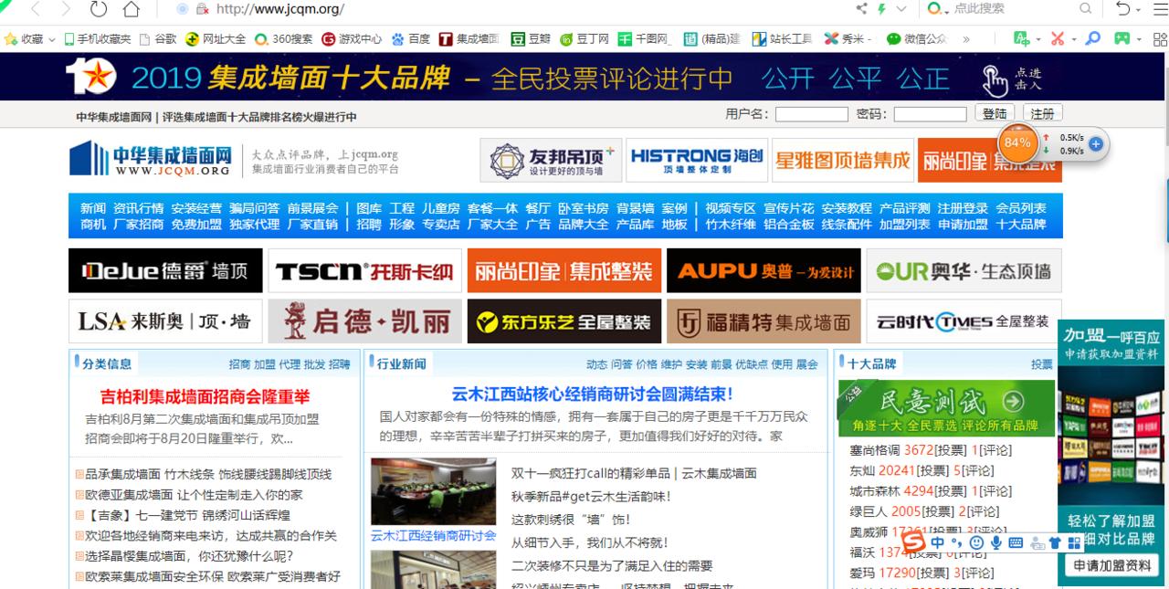 广东珠海集成墙板厂家