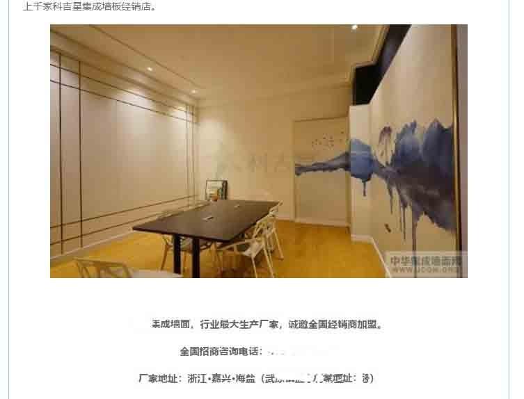 广东中山集成墙板代理