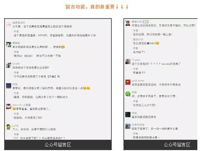 @张小龙,你到底啥时候给我开公众号留言功能啊!