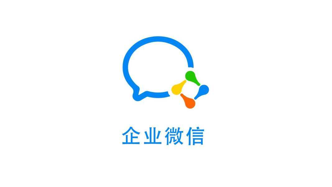 微信和企业微信的区别是什么?