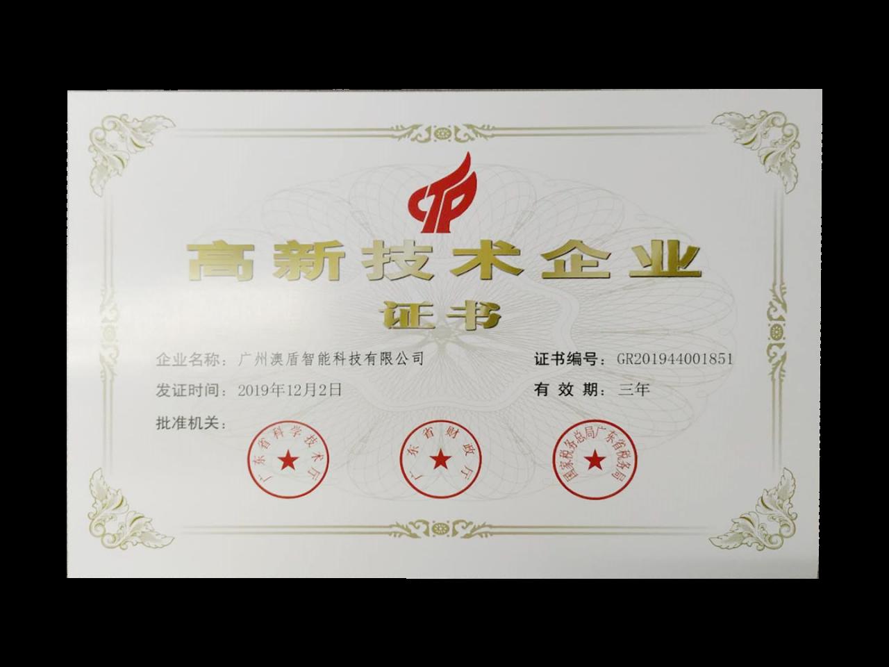 19年高新企业证书.png