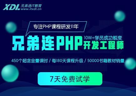 广州php开发培训