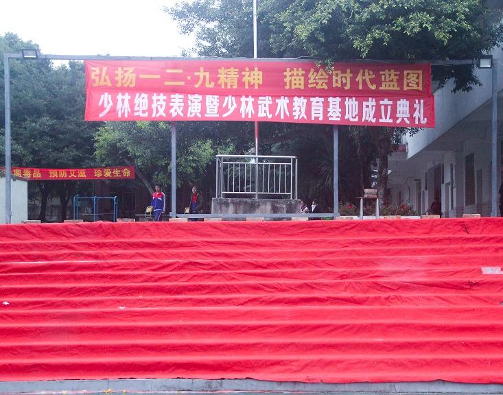 少林绝技表演暨少林武术教育基地成立典礼
