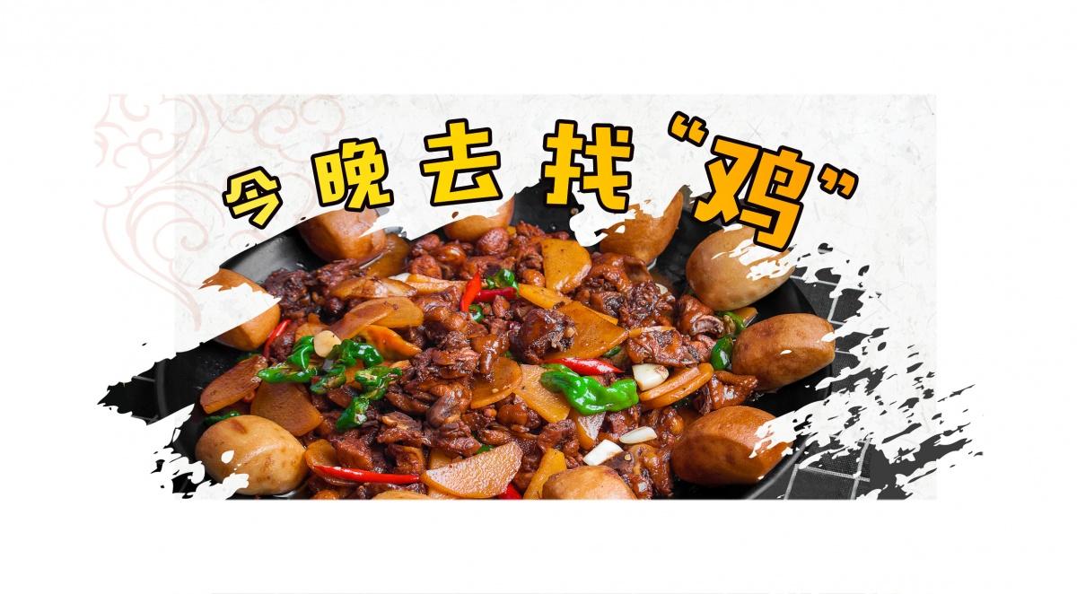 松原竟然开了一家炒鸡店,据说他家的汤汁都可以吃两碗饭!