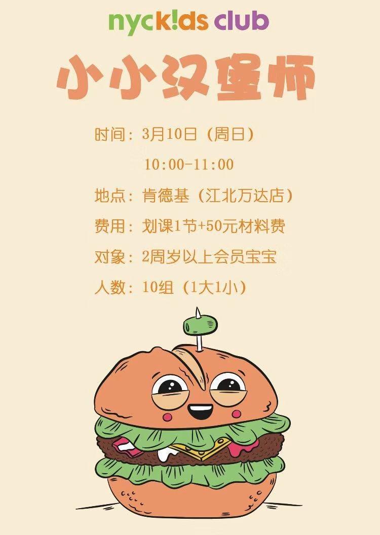 宁波江北早教中心
