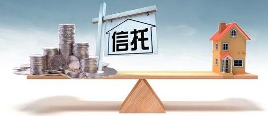 房地产信托政策将有效防控系统性金融风险