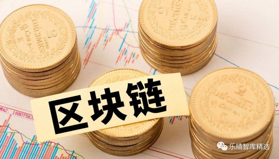 区块链的中国道路