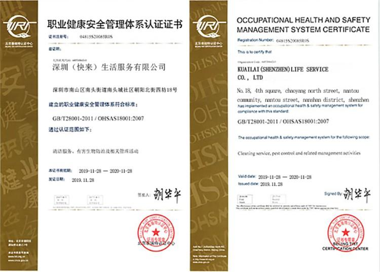 快来职业健康安全管理体系认证证书.jpg