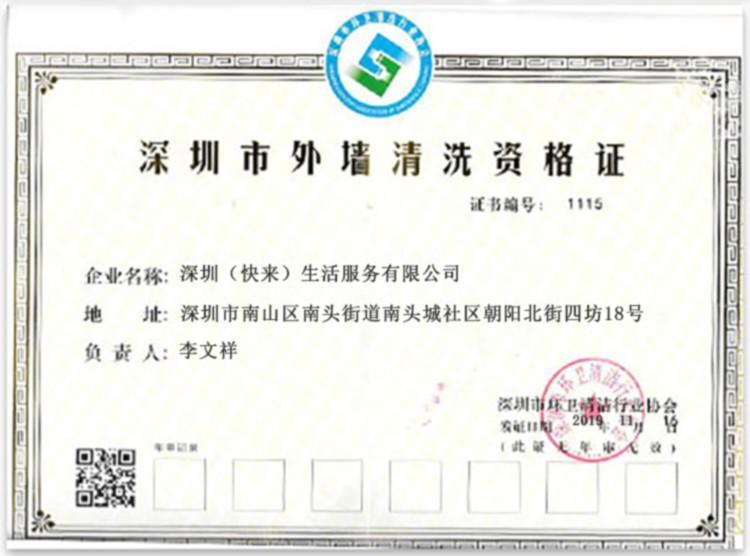 快来深圳市外墙清洗资格证.jpg