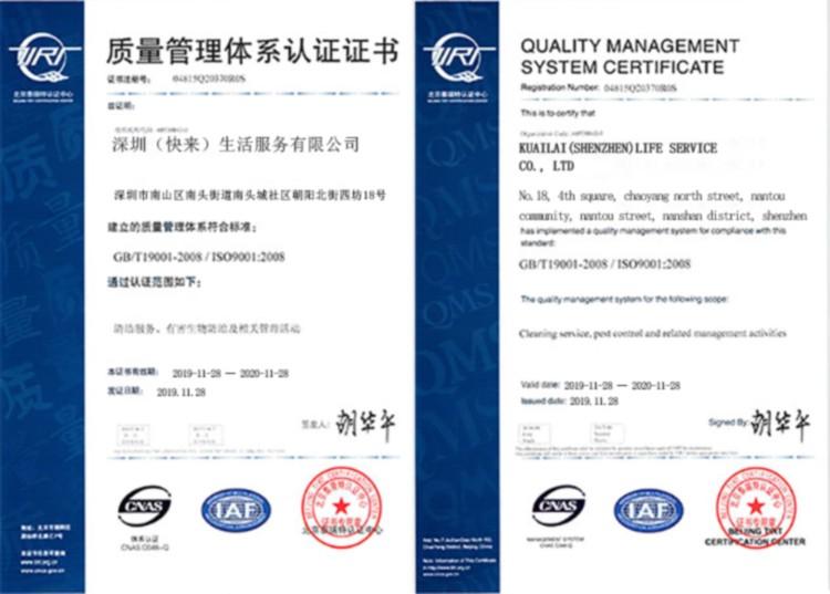 快来质量管理体系认证证书.jpg