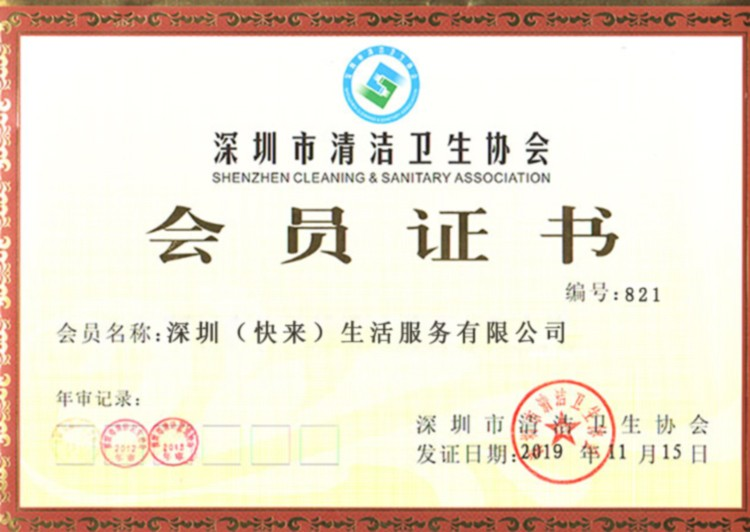 快来深圳市清洁卫生学协会会员证书.jpg