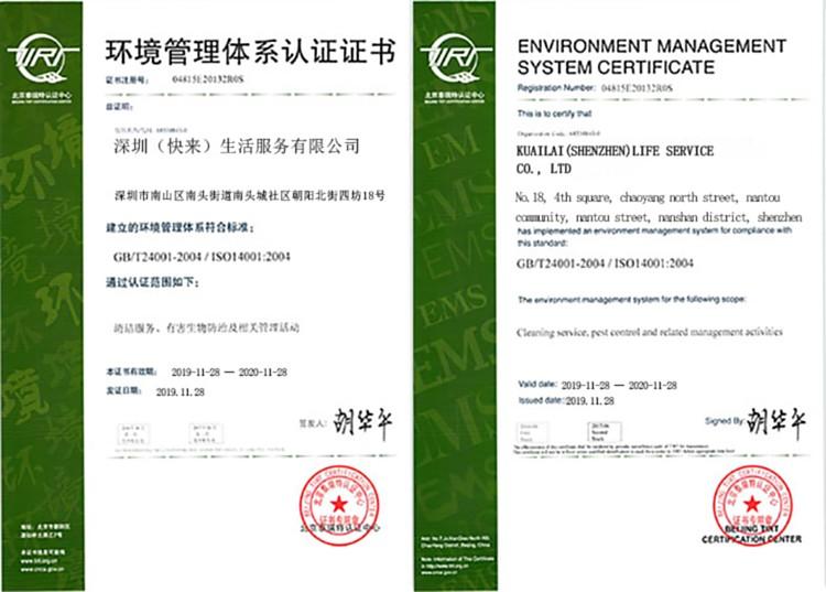 快来环境管理体系认证证书.jpg