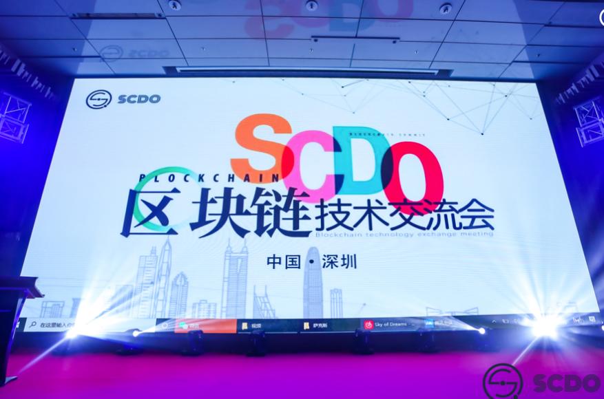 打造全新SCDO全新系统,助力行业新发展—SCDO区块链技术