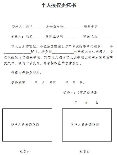附件2个人受权委托书.png