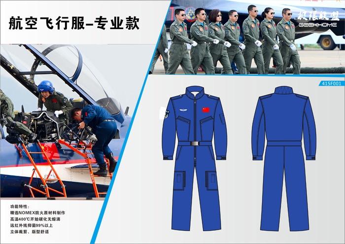 17-06-26 空中产物计划航空航行.jpg
