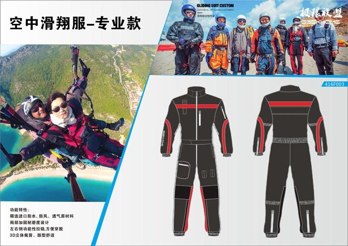 17-06-26 空中产物计划滑翔服1.jpg