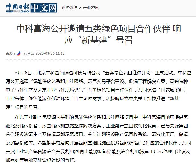 中国日报中文网.png
