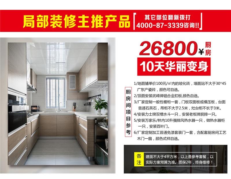 3厨房装修.jpg