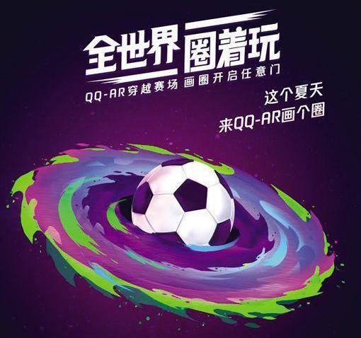 玩法、技术双首创   QQ-AR任意门带你穿越球赛现场