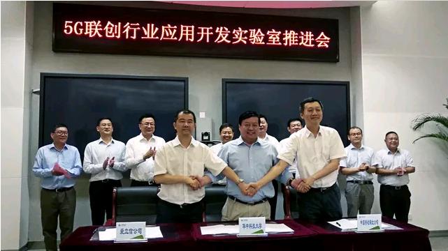爱立信联合移动、华中科技大学共同打造5G产学研用合作生态系统