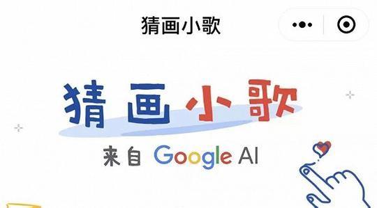 """谷歌首款AI微信小程序""""猜画小歌"""" 引爆朋友圈"""