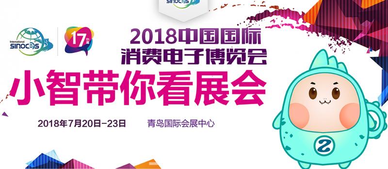 """中国国际消费电子博览会: """"黑科技""""抢先看"""