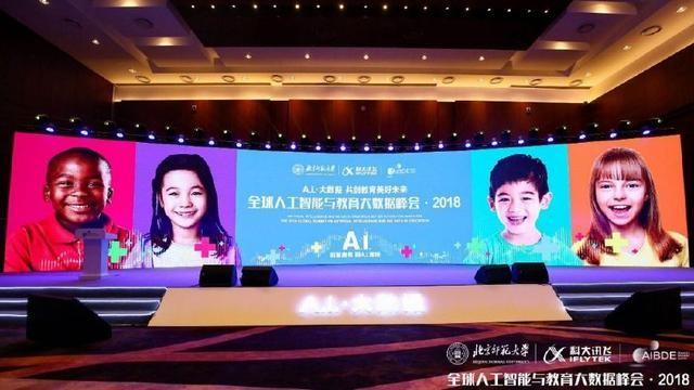 2018全球人工智能与教育大数据峰会精彩荟萃