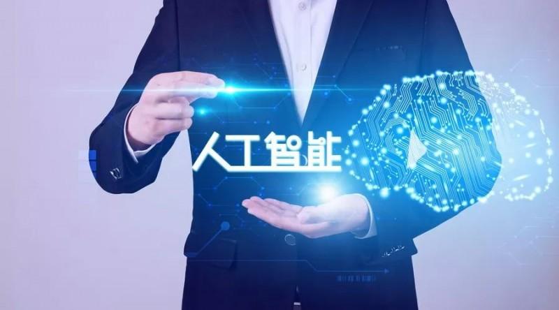 工信部:积极培育人工智能龙头企业完善产业政策