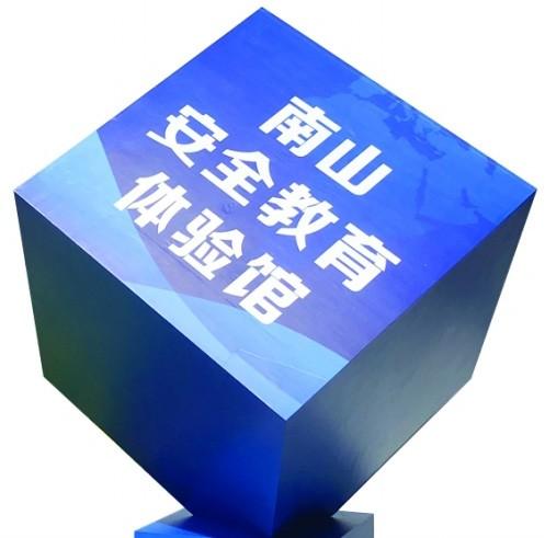 深圳南山区ARVR安全教育体验馆正式开放