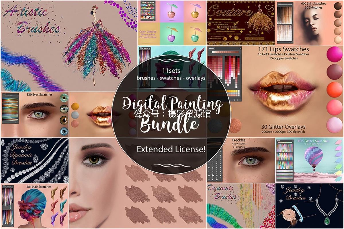 【S290】高端人像化妆修饰数字绘画工具包 Digital Painting Bundle